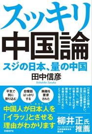 スッキリ中国論 スジの日本、量の中国【電子書籍】[ 田中 信彦 ]