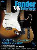 三栄ムック フェンダー'50sギターガイド
