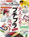 LDK the Beauty (エル・ディー・ケー ザ ビューティー)2019年10月号【電子書籍】[ LDK the Beauty編集部 ]