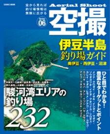 空撮 伊豆半島釣り場ガイド 南伊豆・西伊豆・沼津【電子書籍】
