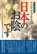 アジアが今あるのは日本のお陰です ー スリランカの人々が語る歴史に於ける日本の役割 (シリーズ日本人の誇り 8)