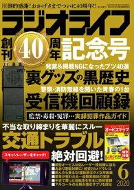 ラジオライフ2020年 6月号【電子書籍】[ ラジオライフ編集部 ]