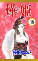 あき姫18