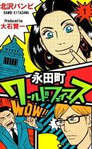 永田町ワールドフェイマス1