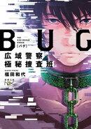 BUG 広域警察極秘捜査班(新潮文庫nex)