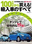 ニューモデル速報 統括シリーズ 100万円台で買える! 輸入車のすべて