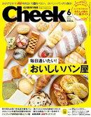 月刊Cheek 2018年6月号