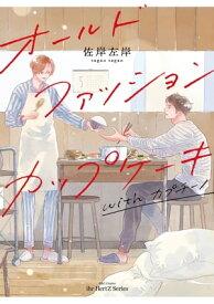 オールドファッションカップケーキ with カプチーノ【電子書籍】[ 佐岸左岸 ]