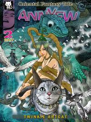 Annyew 2【電子書籍】[ Twinkie Artcat ]