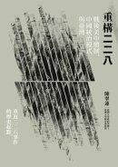 重構二二八:戰後美中體制、中國統治模式與臺灣