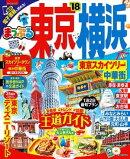 まっぷる 東京・横浜 東京スカイツリー(R)・中華街'18