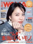 日経ウーマン 2019年12月号 [雑誌]