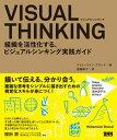 VISUAL THINKING組織を活性化する、ビジュアルシンキング実践ガイド【電子書籍】[ ウィリーマイン・ブランド ]