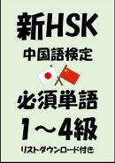 新HSK(中国語検定)品詞別必須単語1級・2級・3級・4級(リストダウンロード付き)
