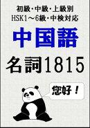 [単語リストDL付]中国語単語:名詞1815語初級、中級、上級別(HSK1〜6級・中検対応)