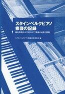スタインベルクピアノ修復の記録-岡山県政田小学校のピアノ修復の成果と課題-