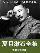 夏目漱石全集