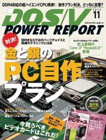 DOS/V POWER REPORT 2014年11月号【電子書籍】