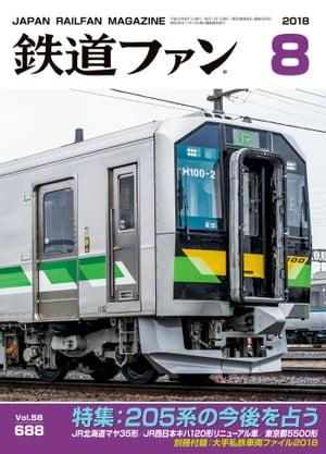 鉄道ファン2018年8月号【電子書籍】[ 鉄道ファン編集部 ]