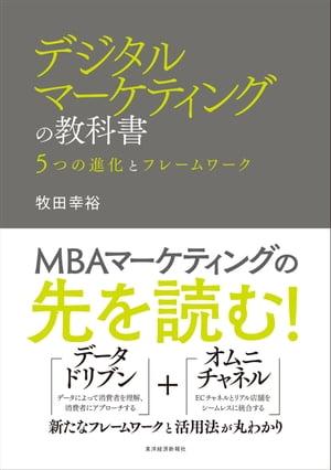 デジタルマーケティングの教科書5つの進化とフレームワーク【電子書籍】[ 牧田幸裕 ]