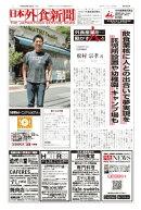 【2018/6/25号】 日本外食新聞