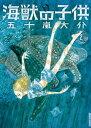 海獣の子供(2)【電子書籍】[ 五十嵐大介 ]
