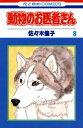 動物のお医者さん 8【電子書籍】[ 佐々木倫子 ]