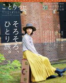 ことりっぷマガジン vol.10 2016秋