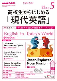 NHKラジオ 高校生からはじめる「現代英語」 2018年5月号[雑誌]【電子書籍】