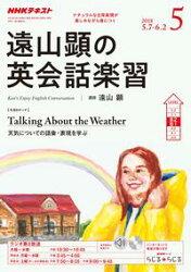NHKラジオ 遠山顕の英会話楽習 2018年5月号[雑誌]