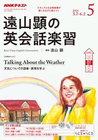 NHKラジオ 遠山顕の英会話楽習 2018年5月号[雑誌]【電子書籍】