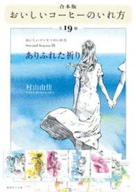 【合本版】おいしいコーヒーのいれ方(全19冊)【電子書籍】[ 村山由佳 ]