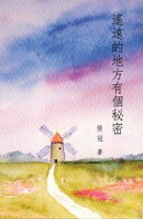 A Secret in a Distant Place: Guan Zhang's Poetry Collection
