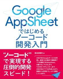 Google AppSheet ではじめるノーコード開発入門【電子書籍】[ 掌田津耶乃 ]