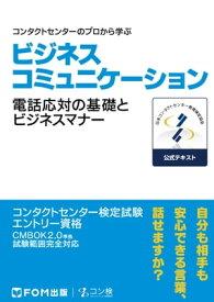 コンタクトセンターのプロから学ぶビジネスコミュニケーション電話対応の基礎とビジネスマナー コンタクトセンター検定試験 公式テキストエントリー資格CMBOK2.0準拠 試験【電子書籍】