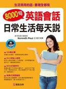 8000句英語會話日常生活?天?(MP3)