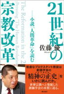 21世紀の宗教改革ーー小説『人間革命』を読む