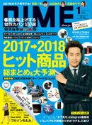 DIME (ダイム) 2018年 1月号