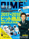 DIME (ダイム) 2018年 1月号【電子書籍】[ DIME編集部 ]