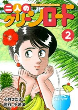 石井さだよしゴルフ漫画シリーズ 二人のグリーンロード 2巻