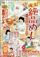 俺流!絶品めし昭和ぬくもり弁当 Vol.14