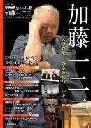 将棋世界Special Vol.4「加藤一二三」~ようこそ! ひふみんワールドへ~
