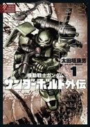機動戦士ガンダム サンダーボルト 外伝(1)