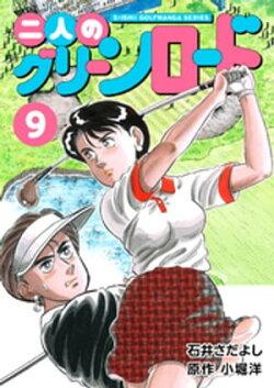 石井さだよしゴルフ漫画シリーズ 二人のグリーンロード 9巻