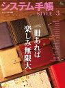 システム手帳STYLE vol.3【電子書籍】