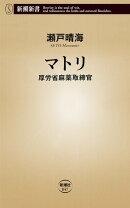 マトリー厚労省麻薬取締官ー(新潮新書)