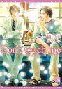 Don't touch me【電子書籍】[ 一穂ミチ ]