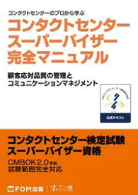 コンタクトセンターのプロから学ぶコンタクトセンタースーパーバイザー完全マニュアル コンタクトセンター検定試験 公式テキストスーパーバイザー資格CMBOK2.0準拠 試験範囲【電子書籍】
