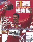 F1速報 2000 総集編