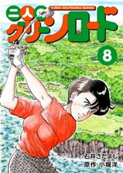 石井さだよしゴルフ漫画シリーズ 二人のグリーンロード 8巻